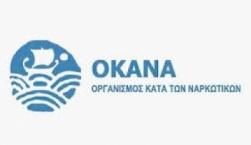 Ο ΟΚΑΝΑ ενισχύει με ανθρώπινο δυναμικό μέσω ΕΣΠΑ το δίκτυο υπηρεσιών πρόληψης στη Λέσβο και στη Λήμνο