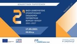"""Παρουσίαση της 2ης φάσης διαβούλευσης του επιχειρησιακού προγράμματος """"Βόρειο Αιγαίο"""" 2021-2027 [Live]"""