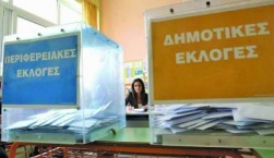 Κατατέθηκε ο νέος εκλογικός νόμος για την αυτοδιοίκηση