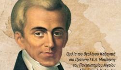 Θρησκεία και πολιτική στο έργο του Ιωάννη Καποδίστρια και του Ιγνάτιου Ουγγροβλαχίας