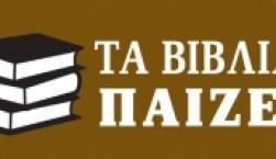 Τα βιβλία Παίζει 23-01-21
