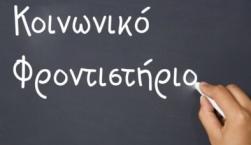 Φυσικός & Φιλόλογος στο Κοινωνικό Φροντιστήριο του Δήμου Μυτιλήνης