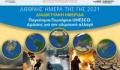 Αναγνώριση του Γεωπάρκου Γρεβενών-Κοζάνης ως Παγκόσμιο Γεωπάρκο UNESCO