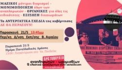 Εκπαιδευτικοί προγραμματίζουν κινητοποίηση στην Περιφερειακή Διεύθυνση Εκπαίδευσης Βορείου Αιγαίου