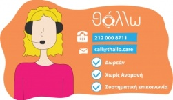 Υπηρεσία τηλεφωνικής ενημέρωσης και υποστήριξης για άτομα με άνοια και τους φροντιστές τους